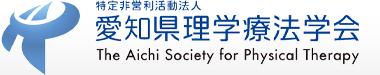 NPO(特定非営利活動)法人 愛知県理学療法学会